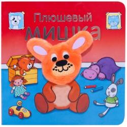Книжки с пальчиковыми куклами. Плюшевый мишка Мозалева О.