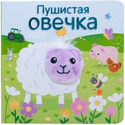 Книжки с пальчиковыми куклами. Пушистая овечка Мозалева О.