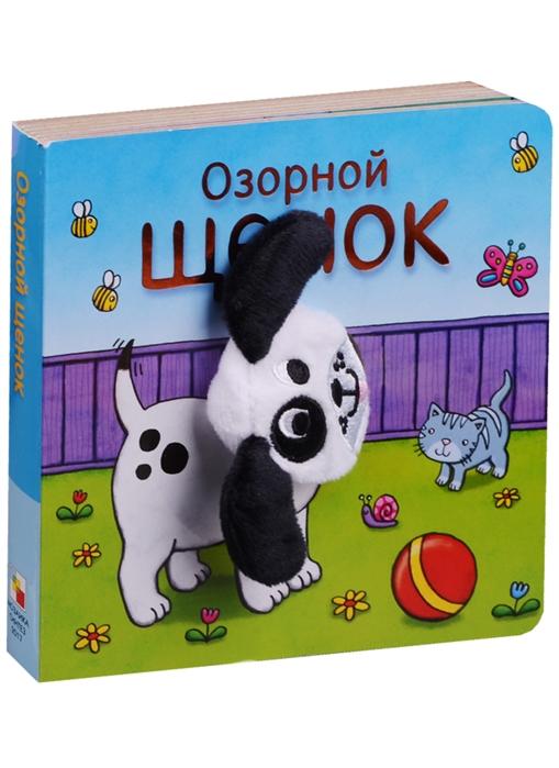 Книжки с пальчиковыми куклами. Озорной щенок Мозалева О.