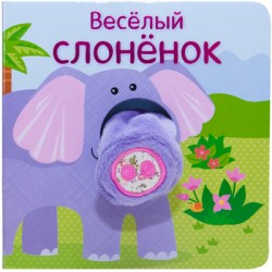 Книжки с пальчиковыми куклами. Весёлый слонёнок Мозалева О.