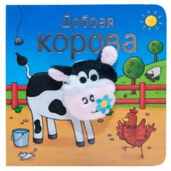 Книжки с пальчиковыми куклами. Добрая корова Мозалева О.