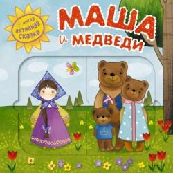 Интерактивная сказка. Маша и медведи Вилюнова В. А., Магай Н. А.