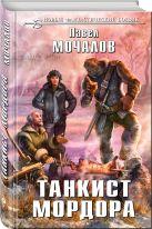 Мочалов П. - Танкист Мордора' обложка книги