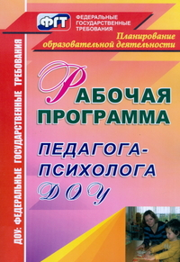 Рабочая программа педагога-психолога ДОО - фото 1