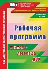 Рабочая программа учителя-логопеда ДОУ Афонькина Ю. А., Кочугова Н. А.