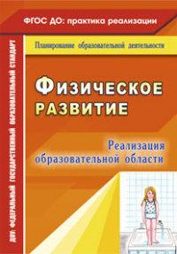 """Реализация образовательной области """"Физическое развитие"""" - фото 1"""