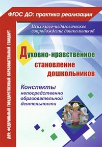 Панина С.М. - Духовно-нравственное становление дошкольников: конспекты непосредственно образовательной деятельности обложка книги