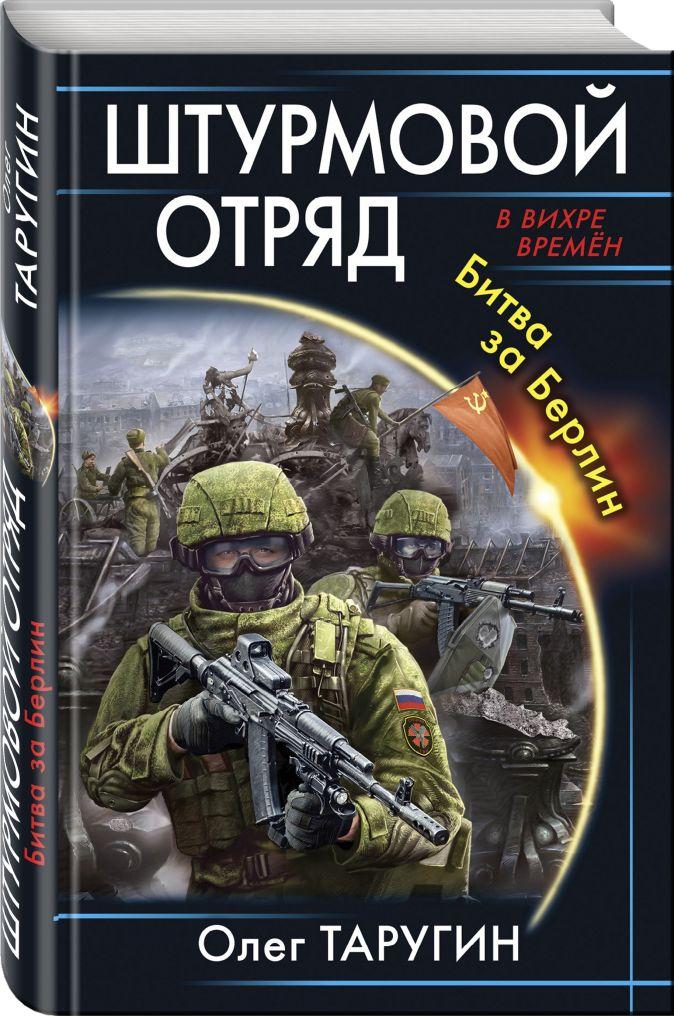Штурмовой отряд. Битва за Берлин Олег Таругин