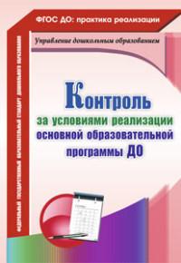 Балберова О. Б. - Контроль за условиями реализации основной образовательной программы дошкольной организации обложка книги