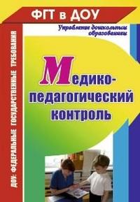 Ежова Н. С. - Медико-педагогический контроль обложка книги