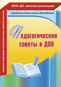 Камалова Н.Р. и др. - Педагогические советы в ДОО обложка книги
