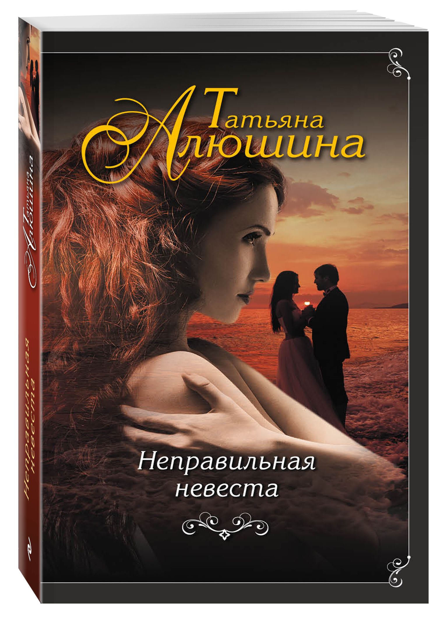 Татьяна Алюшина Неправильная невеста
