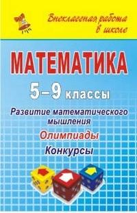 Фотина И. В. - Математика. 5-9 классы. Развитие математического мышления: олимпиады, конкурсы обложка книги