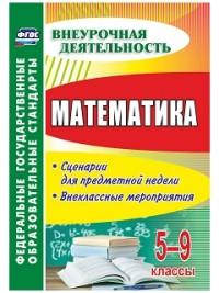 Панишева О. В. - Математика. 5-9 классы: сценарии для предметной  недели, внеклассные мероприятия обложка книги