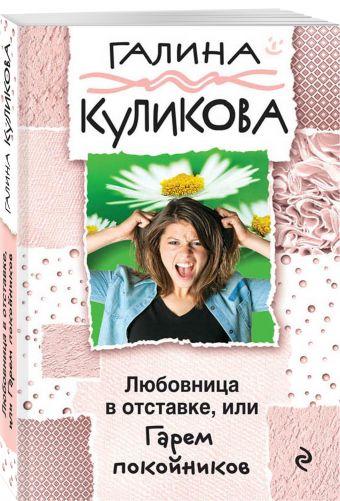 Любовница в отставке, или Гарем покойников Галина Куликова