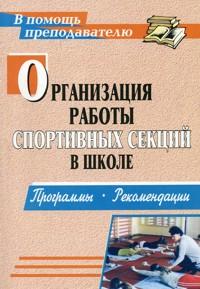 Организация работы спортивных секций в школе: программы, рекомендации Каинов А. Н.