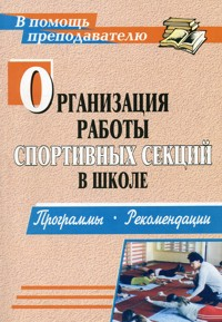 Каинов А. Н. - Организация работы спортивных секций в школе: программы, рекомендации обложка книги