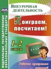 Поиграем, посчитаем! 1-2 классы. Рабочая программа занятий Голубева Н.М., Трутнева Н.Н., Фирян Л.В