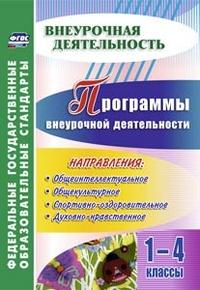 Программы внеурочной деятельности. 1-4 классы Васюкова М. В., Шаповалова Е. А.