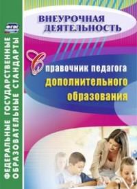 Малыхина Л. Б. - Справочник педагога дополнительного образования обложка книги