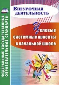 Целевые системные проекты в начальной школе Плахова Т. В.
