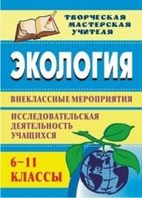 Чередниченко И. П. - Экология. 6-11 классы: исследовательская деятельность обучающихся, кружковая работа, экологические практики обложка книги
