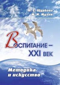 Воспитание - XXI век. Методика и искусство Щуркова Н.Е., Мухин М.И.