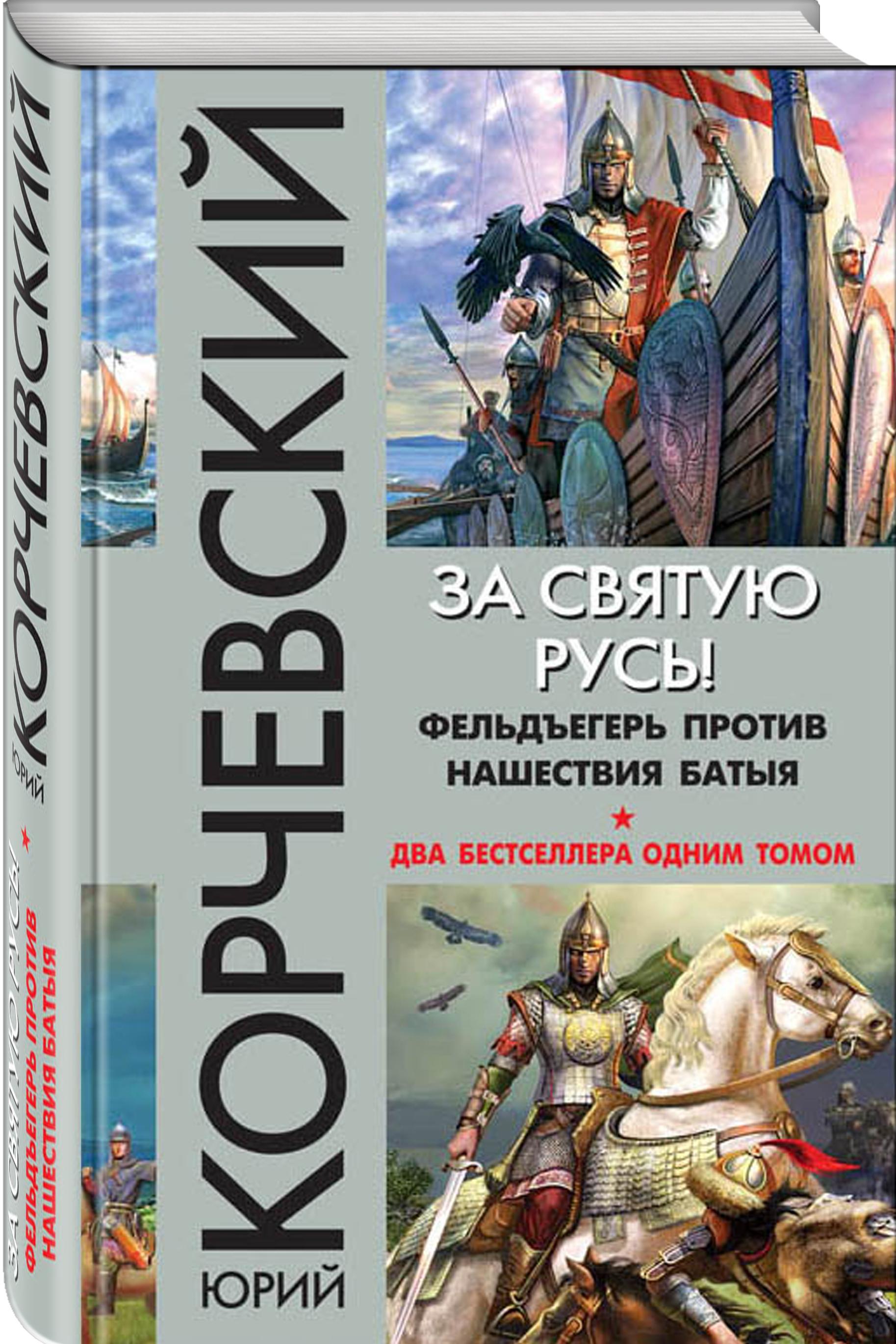 За святую Русь! Фельдъегерь против нашествия Батыя