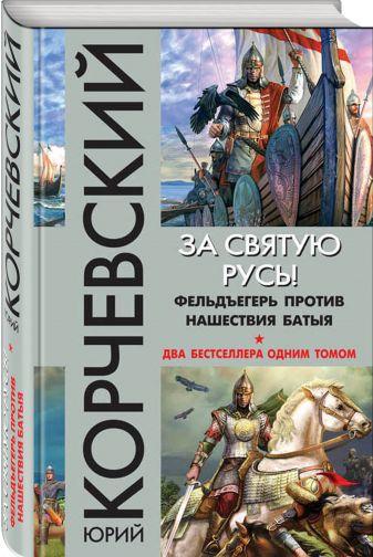 Юрий Корчевский - За святую Русь! Фельдъегерь против нашествия Батыя обложка книги