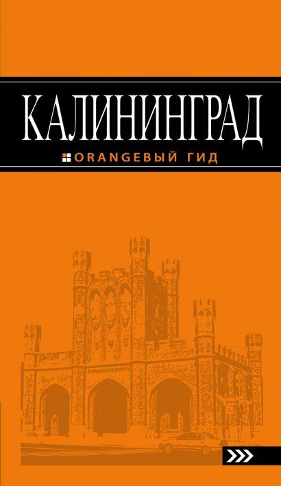 Калининград: путеводитель. 4-е изд., испр. и доп. - фото 1
