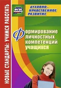 Кузнецова Н. А. - Формирование личностных компетенций учащихся обложка книги