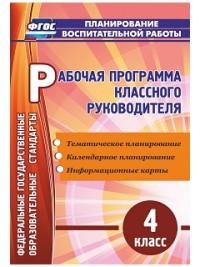 Рабочая программа классного руководителя. 4 класс: тематическое планирование, календарное планирование, информационные карты - фото 1