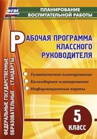 Рабочая программа классного руководителя. 5 класс Максимочкина В. Н.