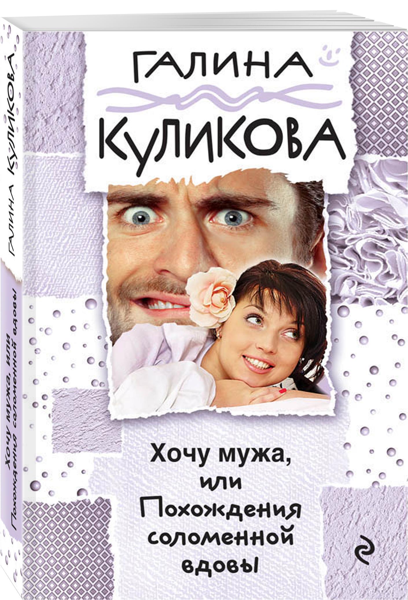 Куликова Г.М. Хочу мужа, или Похождения соломенной вдовы ISBN: 978-5-699-97157-2 галина куликова хочу мужа или похождения соломенной вдовы