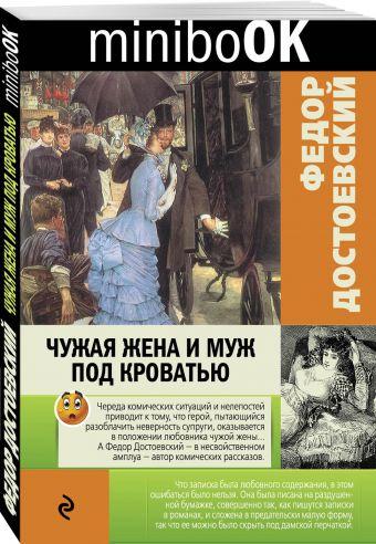 Чужая жена и муж под кроватью Федор Достоевский