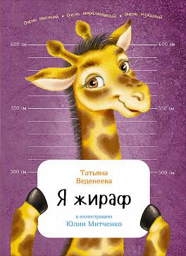 Я жираф Веденеева Т.