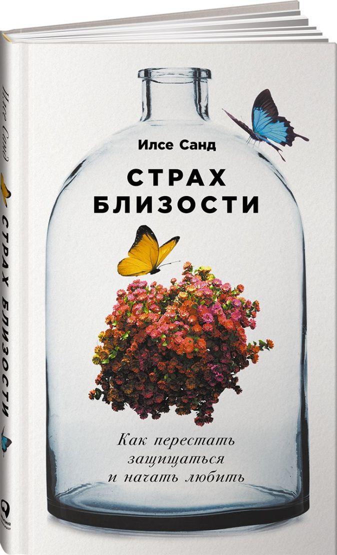 Санд И. - Страх близости: Как перестать защищаться и начать любить обложка книги