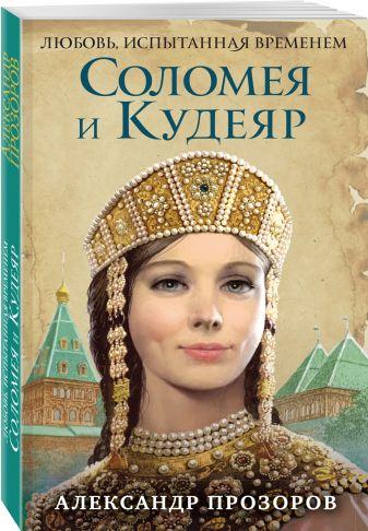 Александр Прозоров - Соломея и Кудеяр обложка книги