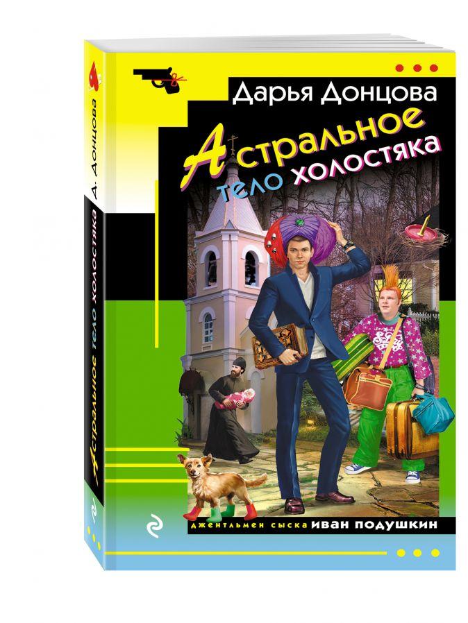 Дарья Донцова - Астральное тело холостяка обложка книги