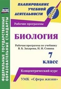 Биология. 7 класс.: Рабочая программа по учебнику В. Б. Захарова, Н. И. Сонина. УМК