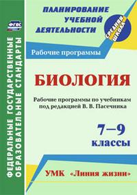 Биология. 7-9 классы: рабочие программы по учебникам под редакцией В. В. Пасечника. УМК