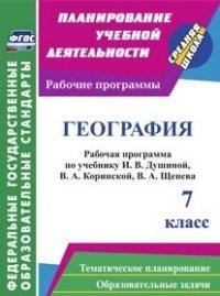 География. 7 класс: рабочая программа по учебнику И. В. Душиной, В. А. Коринской, В. А. Щенева Быковских В.В.
