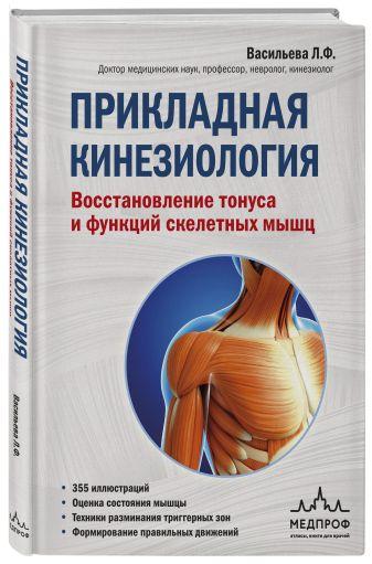 Л.Ф. Васильева - Прикладная кинезиология. Восстановление тонуса и функций скелетных мышц обложка книги