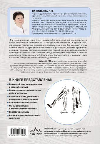 Прикладная кинезиология. Восстановление тонуса и функций скелетных мышц Л.Ф. Васильева