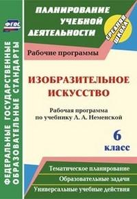 Изобразительное искусство. 6 класс : рабочая программа по учебнику Л. А. Неменской Клочкова И. Н.