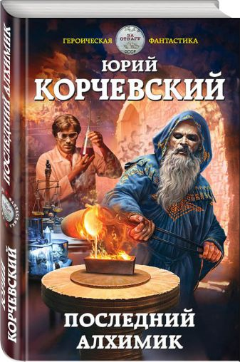 Юрий Корчевский - Последний алхимик обложка книги