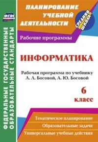 Информатика. 6 класс: рабочая программа по учебнику Л. Л. Босовой, А. Ю. Босовой Вилкова С.А.