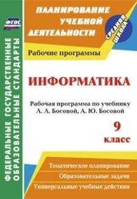 Информатика. 9 класс: рабочая программа по учебнику Л. Л. Босовой, А. Ю. Босовой Абрамова С. В.