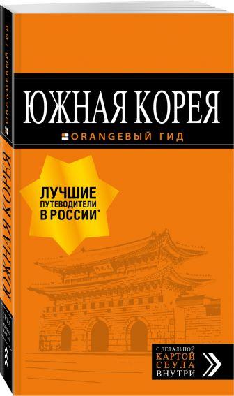 Тимофеев И.В. - Южная Корея: путеводитель + карта обложка книги