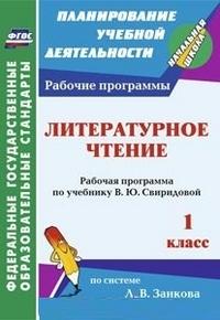Типаева Т. В. - Литературное чтение. 1 класс: рабочая программа по учебнику В. Ю. Свиридовой обложка книги